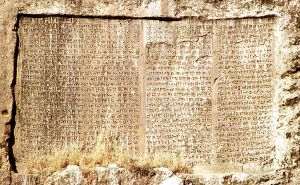 Trilingual cuneiform inscription of Xerxes at Van Fortress in Turkey, written in Old Persian, Akkadian, and Elamite