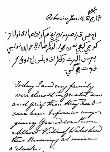 Queen Victoria diary Hindi Urdu Hinu
